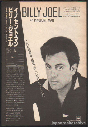 Billy Joel 1983/10 An Innocent Man Japan album promo ad