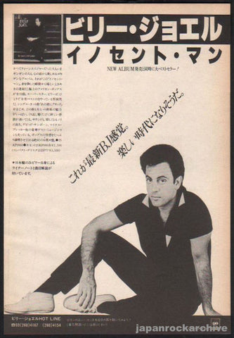 Billy Joel 1983/11 An Innocent Man Japan album promo ad