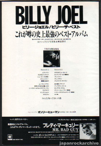 Billy Joel 1985/08 Greatest Hits Volume I & Volume II Japan album promo ad