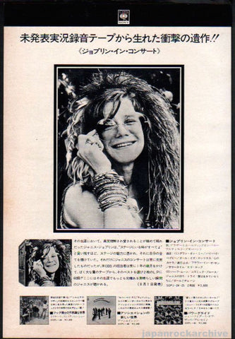 Janis Joplin 1972/09 In Concert Japan album promo as