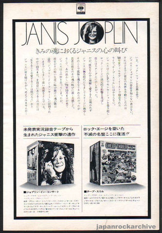 Janis Joplin 1972/10 In Concert / Cheap Thrills Japan album promo ad