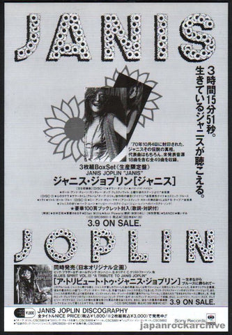 Janis Joplin 1994/04 Janis Box Set Japan promo ad