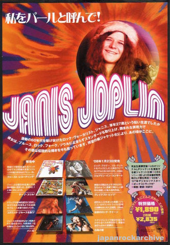 Janis Joplin 2008/02 cd re-releases Japan album promo ad