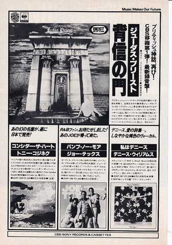 Judas Priest 1977/09 Sin After Sin Japan album promo ad