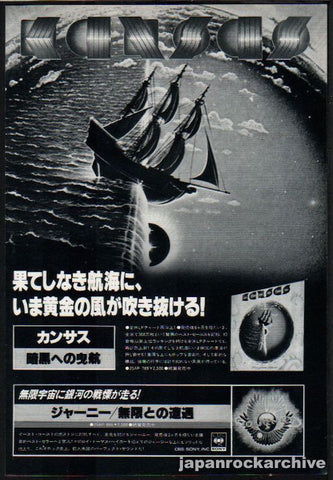 Kansas 1978/06 Point of Know Return Japan album promo ad