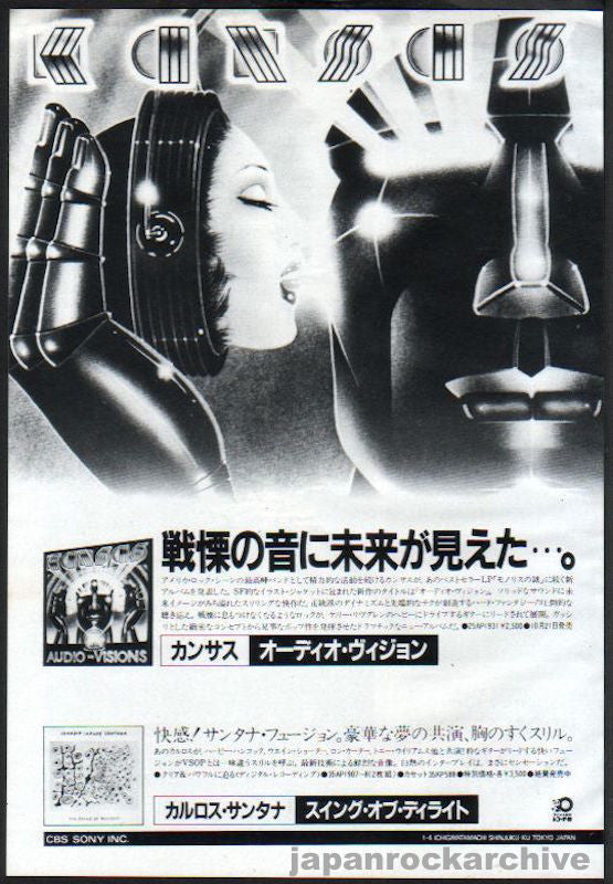 Kansas 1980/11 Audio-Visions Japan album promo ad