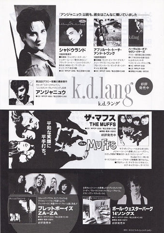 K.D. Lang 1993/08 Ingenue Japan album promo ad
