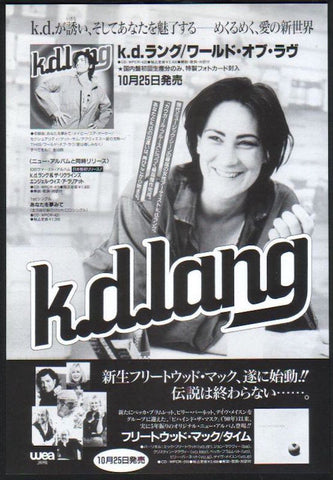K.D. Lang 1995/11 All You Can Eat Japan album promo ad