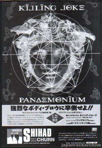 Killing Joke 1995/02 Pandemonium Japan album promo ad