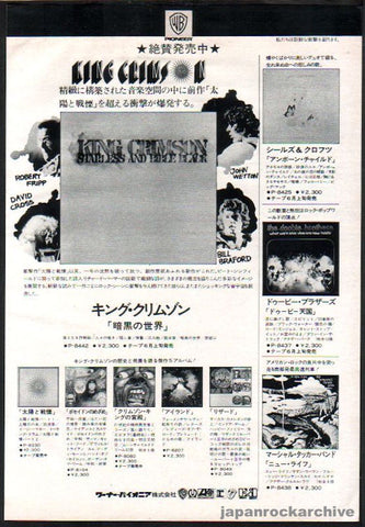 King Crimson 1974/06 Starless And Bible Black Japan album promo ad