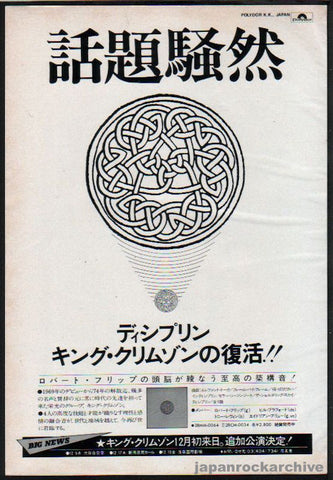 King Crimson 1981/11 Discipline Japan album / tour promo ad