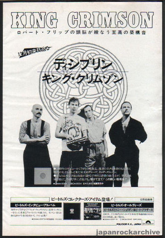 King Crimson 1981/12 Discipline Japan album / tour promo ad