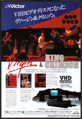 King Crimson 1984/10 Victor VHD / Virgin Japan product promo ad