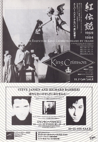 King Crimson 1991/11 The Essential King Crimson: Frame By Frame Japan album promo ad