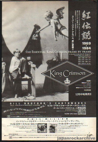 King Crimson 1991/12 The Essential King Crimson: Frame By Frame Japan album promo ad