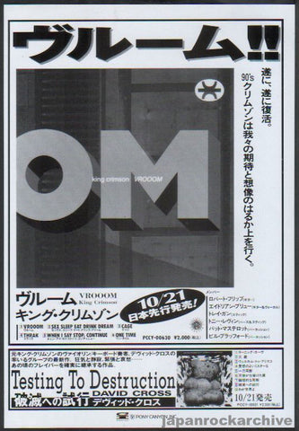 King Crimson 1994/11 Vrooom Japan album promo ad
