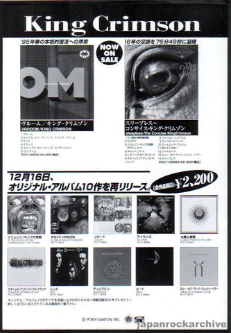 King Crimson 1995/01 Vrooom / Sleepless Japan album promo ad