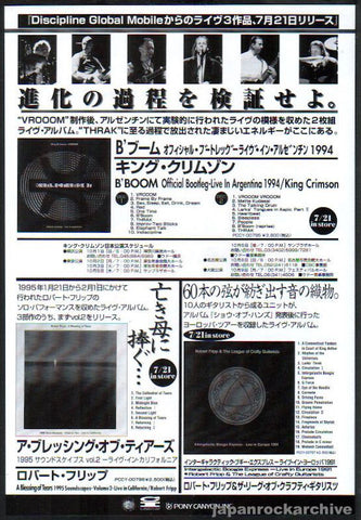 King Crimson 1995/08 B'BOOM Official Bootleg - Live In Argentina 1994 Japan album / tour promo ad