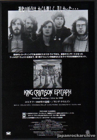 King Crimson 1997/04 Epitaph Japan album promo ad
