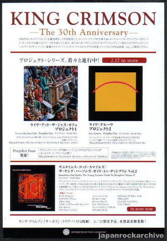 King Crimson 1999/03 ProjeKet Series Japan album promo ad