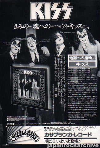 Kiss 1975/08 Dressed To Kill Japan album promo ad