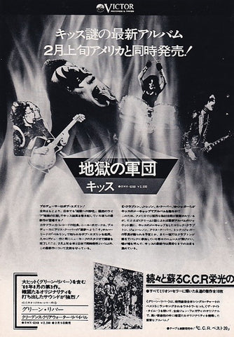 Kiss 1976/02 Destroyer Japan album promo ad