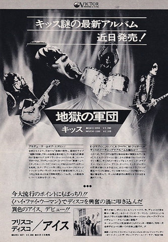 Kiss 1976/03 Destroyer Japan album promo ad