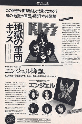 Kiss 1976/04 Destroyer Japan album promo ad