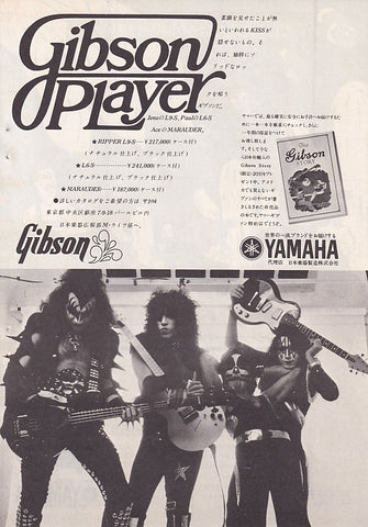 Kiss 1976/07 Gibson Guitar Japan instrument promo ad