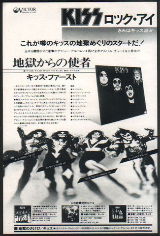 Kiss 1976/08 S/T (debut album) Japan album promo ad