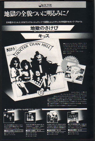 Kiss 1976/09 Hotter Than Hell Japan album ad