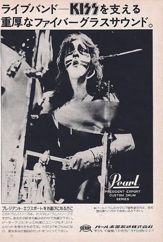 Kiss 1976/10 Pearl Drums Japan instrument promo ad