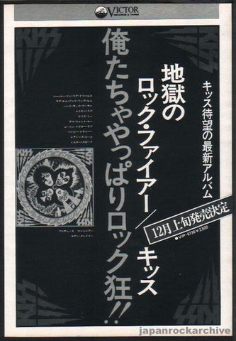 Kiss 1976/12 Rock and Roll Over Japan album promo ad