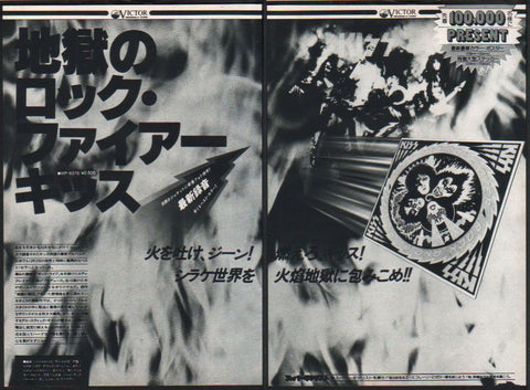 Kiss 1977/01 Rock And Roll Over Japan album promo ad