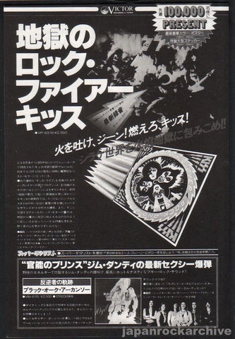 Kiss 1977/02 Rock and Roll Over Japan album promo ad
