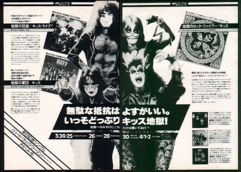 Kiss 1977/03 Rock and Roll Over Japan album / tour promo ad