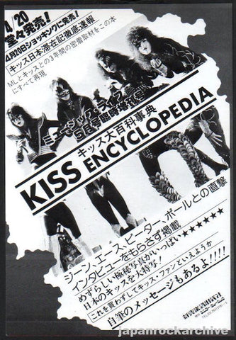 Kiss 1977/04 Kiss Encyclopedia Japan book promo ad