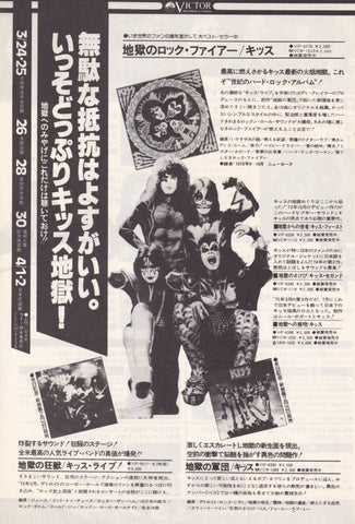Kiss 1977/04 Rock and Roll Over Japan album / tour promo ad