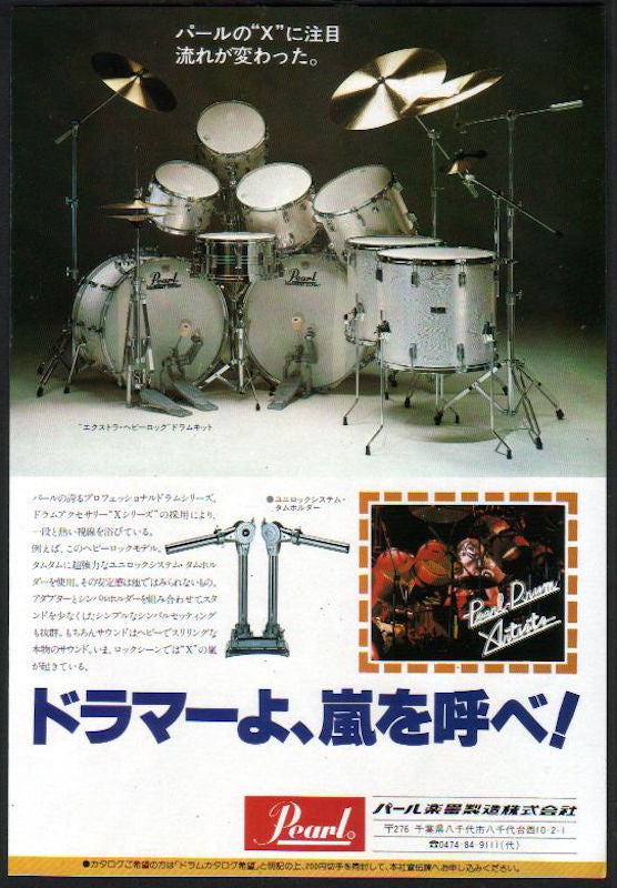 Kiss 1978/05 Pearl Drums Japan instrument promo ad