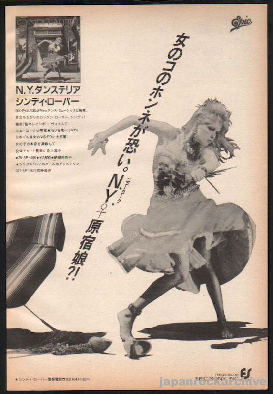 Cyndi Lauper 1984/04 She's So Unusual Japan album ad