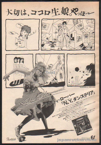 Cyndi Lauper 1984/05 She's So Unusual Japan album ad