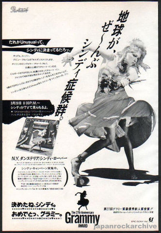 Cyndi Lauper 1985/04 She's So Unusual / Grammy Nomination Japan promo ad