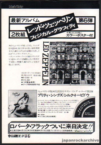 Led Zeppelin 1975/03 Physical Graffiti Japan album promo ad