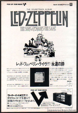 Led Zeppelin 1976/12 The Song Remains The Same Japan album promo ad