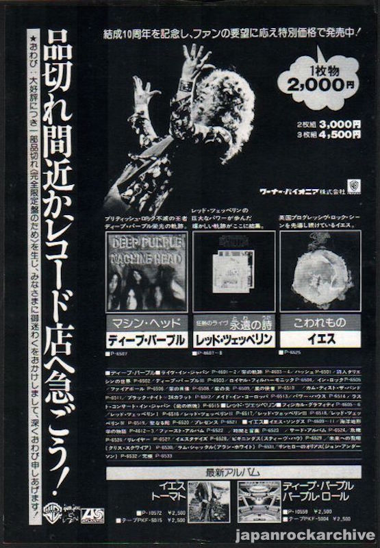 Led Zeppelin 1979/02 The Song Remains The Same Japan album promo ad