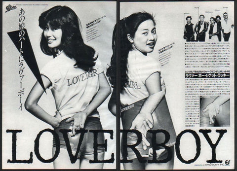 Loverboy 1982/04 Get Lucky Japan album promo ad