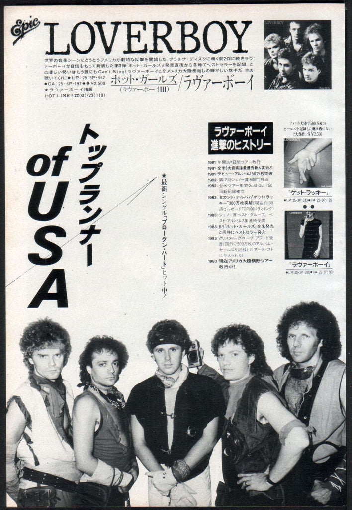 Loverboy 1983/10 Keep It Up Japan album promo ad
