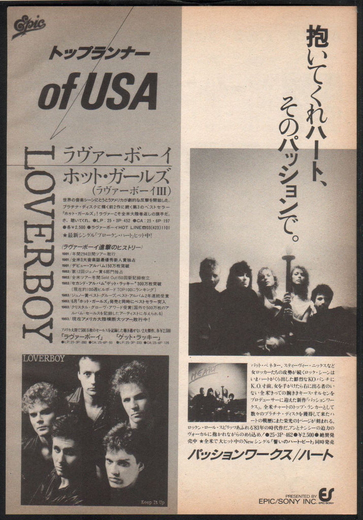 Loverboy 1983/11 Keep It Up Japan album promo ad