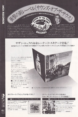 Lynyrd Skynyrd 1974/01 S/T (Pronounced 'Lĕh-'nérd 'Skin-'nérd) Japan debut album promo ad