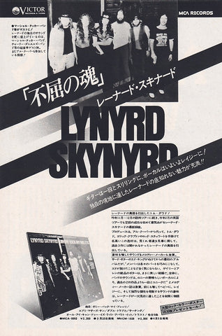 Lynyrd Skynyrd 1976/04 Give Me Back My Bullets Japan album promo ad